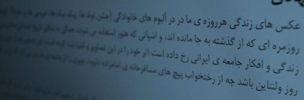 Alefba Web Services for Arabic and Persian