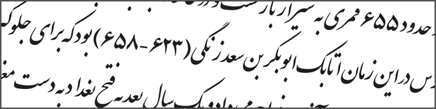 Khat Kufi Font Free